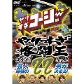 やりすぎコージーDVD22 やりすぎ格闘王決定戦 Vol.3