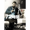 72時間[ATVD-14430][DVD] 製品画像