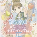 Replay! ~下川みくに 青春アニソンカバーIII~ [CD+DVD]