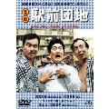 喜劇 駅前団地[TDV-20375D][DVD] 製品画像