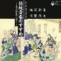 伝統音楽のすすめ ~名人演奏と共に~<清元・新内・琵琶・端唄>