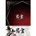 名家 DVD-BOX2