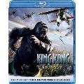 キング・コング ブルーレイ&DVDセット [Blu-ray Disc+DVD]<期間限定生産版>