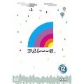アメトーーク!DVD 12