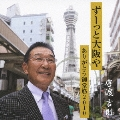 ずーっと大阪や / ありがとう御堂筋2010
