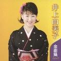 井上由美子 全曲集 2012