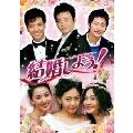 結婚しよう!~Let's Marry~ DVD-BOX1