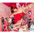 上からマリコ (Type-A) [CD+DVD]