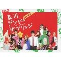 荒川アンダー ザ ブリッジ DVD BOX