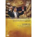 ニューイヤー・コンサート2007 DVD