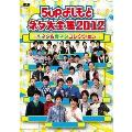 5upよしもとネタ大全集2012~本ネタ&裏ネタコレクション~