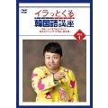 イラっとくる韓国語講座 Vol.1 河本くんの旅が始まるセヨ!~黄色いパジャマ(下のみ)誕生編~