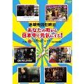 地域発信型映画 あなたの町から日本中を元気にする! 第3回沖縄国際映画祭出品短編作品集
