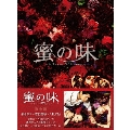 蜜の味~A Taste Of Honey~ 完全版 Blu-ray BOX