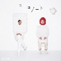 ココロノート [CD+DVD]