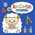 えいごのうた~ABCソング~