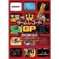 ゲームレコードGP ナムコ篇Vol.2 ~マッピーも、パックマンも目隠しハイスコアバトルだ!アクション篇~