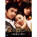 愛も憎しみも~妻と愛人の間で~ DVD-BOX1