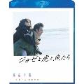 ジョゼと虎と魚たち Blu-ray スペシャル・エディション[TCBD-0102][Blu-ray/ブルーレイ] 製品画像