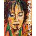 ぼくはロックで大人になった ~忌野清志郎が描いた500枚の絵画~