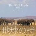 地球の詩 vol.10 野生の大地-The Wild Earth[Africa]