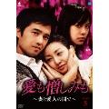愛も憎しみも~妻と愛人の間で~ DVD-BOX5