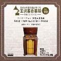 金沢蓄音器館 Vol.49 ベートーヴェン:弦楽四重奏曲 第15番 イ短調 Op.132