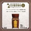 金沢蓄音器館 Vol.21 バッハ:「トッカータとフーガ」 ニ短調 BWV565