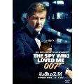 007/私を愛したスパイ<デジタルリマスター・バージョン>