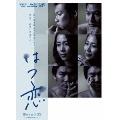 はつ恋 Blu-ray BOX