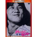 クレージーモンキー/笑拳 DVD