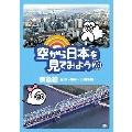 空から日本を見てみよう 28 京急線 品川~横浜~三浦半島