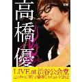 高橋優 LIVE TOUR ~この声って誰?高橋優じゃなぁい?2012 at 渋谷公会堂2012.7.1