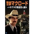 警部マクロード Vol.28「ホテルの強盗四人組み」
