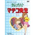 まいっちんぐマチコ先生 DVD-BOX PART3 デジタルリマスター版 [4DVD+CD]