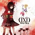 ミラヰアカヅキ [CD+DVD]<初回盤>