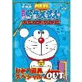 TV版 NEW ドラえもん プレミアムコレクション ひみつ道具スペシャル OUT編