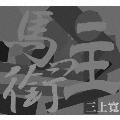 馬銜っ主(ハミッシュ) [CD+DVD]