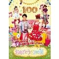 NHKおかあさんといっしょ 最新ソングブック おめでとうを100回 DVD