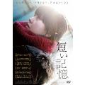 短い記憶[BBBN-1121][DVD] 製品画像