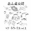 レア・トラックス vol.1<初回限定生産スペシャルプライス盤>