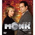 名探偵モンク シーズン 6 バリューパック