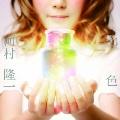 七色 [CD+DVD]