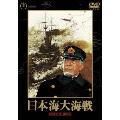 日本海大海戦<期間限定プライス版>
