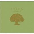 きせきの木 [CD+BOOK]