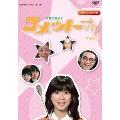 大場久美子のコメットさん HDリマスター DVD-BOX Part2