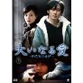 大いなる愛 ~相思樹の奇跡~ DVD-BOX3