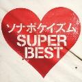 ソナポケイズム SUPER BEST<通常盤>