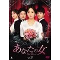 あなたの女 DVD-BOX2