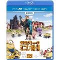 怪盗グルーのミニオン危機一発 ミニオンBOX  3Dスーパーセット [2Blu-ray Disc+DVD]<数量限定生産版>